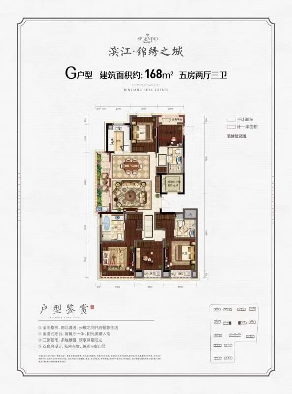 滨江稀缺大平层户型大气  5室 中央景观房 楼王位置